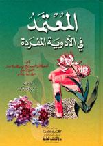 Al-Mu'tamad fil Adwiyah