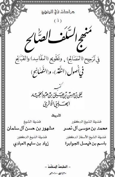 شرح كتاب منهج السلف الصالح(ضمن دورة  مركز الإمام الألباني في أندونيسيا)