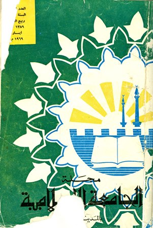 تحميل كتاب مجلة الجامعة الإسلامية - السنة 1 - العدد 4: ربيع الأول 1389 هـ - أيار 1969 م تأليف الجامعة الإسلامية بالمدينة pdf مجاناً | المكتبة الإسلامية | موقع بوكس ستريم